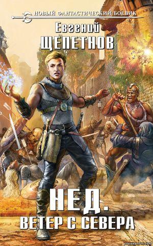 Электронная книга «Ветер с севера» – Евгений Щепетнов