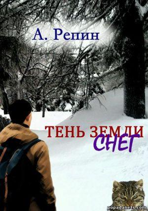 Электронная книга «Тень Земли: Снег» – Андрей Репин
