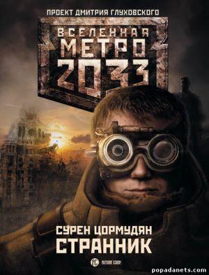Электронная книга «Метро 2033: Странник» – Сурен Цормудян