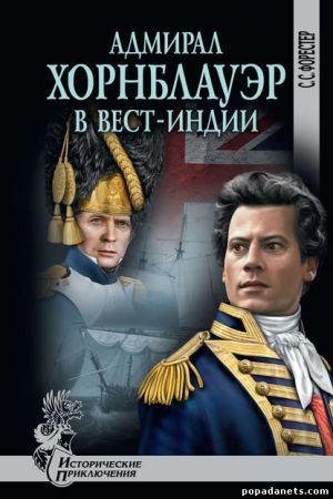 Сесил Форестер. Адмирал Хорнблауэр в Вест-Индии. Хорнблауэр - 10
