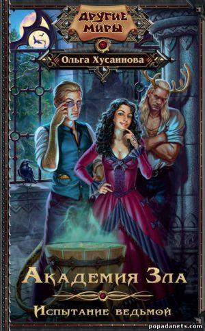 Электронная книга «Академия Зла. Испытание ведьмой» – Ольга Хусаинова