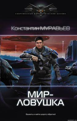 Константин Муравьев. Мир-ловушка. Перешагнуть пропасть 7 обложка книги