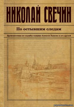 Николай Свечин. По остывшим следам. Сыщик Его Величества - 15