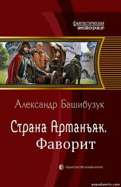 Александр Башибузук. Страна Арманьяк. Фаворит. Страна Арманьяк - 4 обложка книги