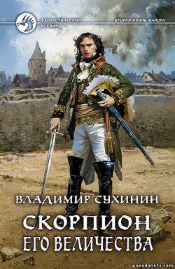 Владимир Сухинин. Скорпион Его Величества. Виктор Глухов - 5 обложка книги