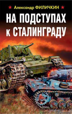Александр Филичкин. На подступах к Сталинграду
