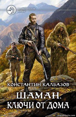 Константин Калбазов. Шаман. Ключи от дома. Шаман - 2 обложка книги