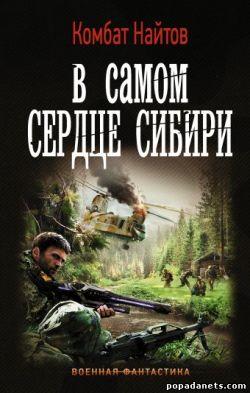 Комбат Найтов. В самом сердце Сибири обложка книги