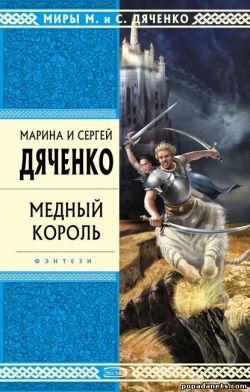 Электронная книга «Медный король» – Марина и Сергей Дяченко