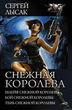 Сергей Лысак. Снежная королева обложка книги