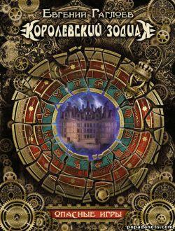 Электронная книга «Королевский Зодиак. Опасные игры» – Евгений Гаглоев