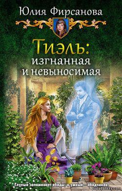 Юлия Фирсанова. Тиэль: изгнанная и невыносимая обложка книги