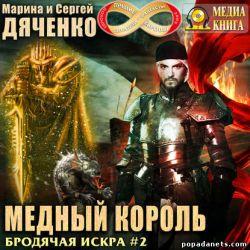 Марина и Сергей Дяченко. Медный король. Бродячая Искра - 2. Аудиокнига