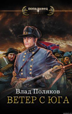 Влад Поляков. Ветер с Юга. Конфедерат 2 обложка книги