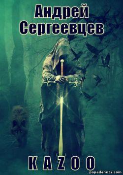 Андрей Сергеевцев. K A Z O O