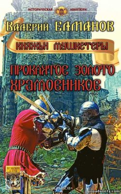 Валерий Елманов. Проклятое золото храмовников. Княжьи мушкетёры - 2