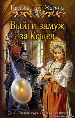 Наталья Жарова. Выйти замуж за Кощея обложка книги
