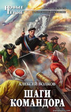 Алексей Волков. Шаги Командора. Командор - 7 обложка книги