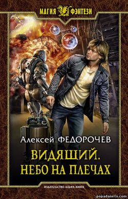 Алексей Федорочев. Видящий. Небо на плечах. Видящий - 3 обложка книги