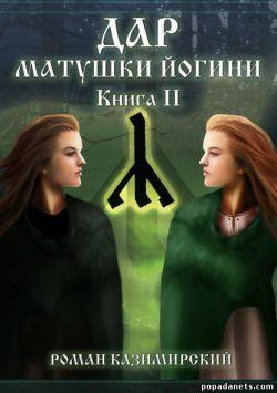 Электронная книга «Дар матушки Йогини. Книга 2» – Роман Казимирский
