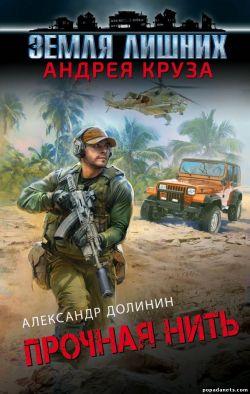 Александр Долинин, Андрей Круз. Земля лишних. Прочная нить. Одиночка 1