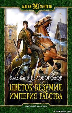 Владимир Белобородов. Цветок безумия. Империя рабства 3 обложка книги