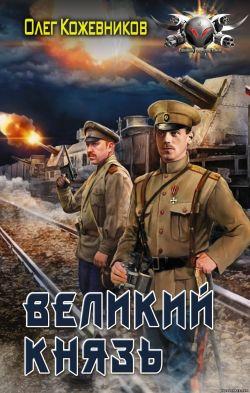 Олег Кожевников. Великий князь обложка книги