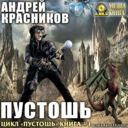 Андрей Красников. Пустошь. Аудиокнига
