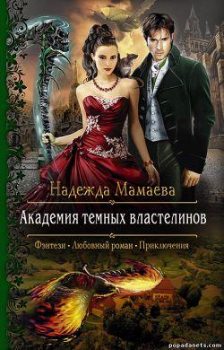 Надежда Мамаева. Академия темных властелинов обложка книги