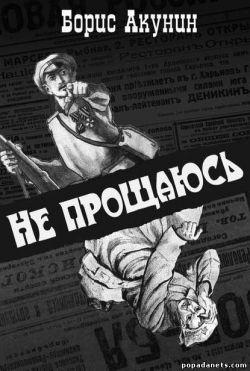 Борис Акунин. Не прощаюсь. Приключения Эраста Фандорина - 16