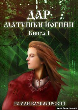 Электронная книга «Дар матушки Йогини. Книга 1» – Роман Казимирский