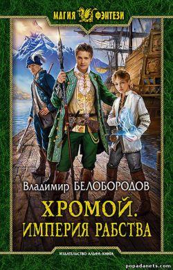 Электронная книга «Хромой. Империя рабства» – Владимир Белобородов