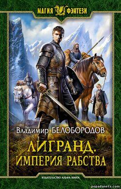 Владимир Белобородов. Лигранд. Империя рабства 2 обложка книги