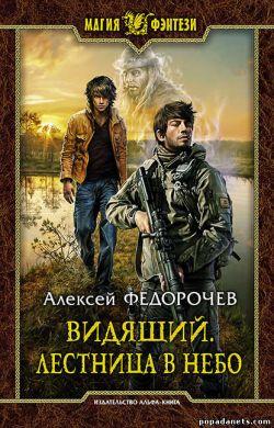 Электронная книга «Видящий. Лестница в небо» – Алексей Федорочев