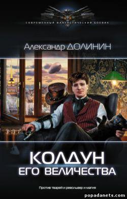 Александр Долинин. Колдун Его Величества обложка книги