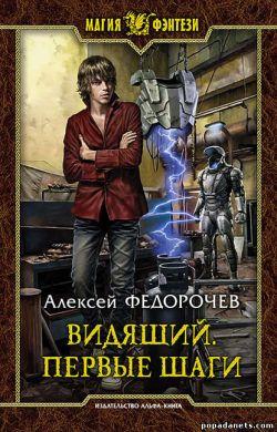 Электронная книга «Видящий. Первые шаги» – Алексей Федорочев