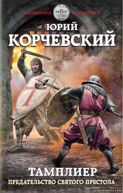 Юрий Корчевский. Тамплиер 3. Предательство Святого престола обложка книги