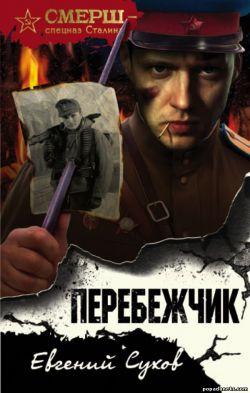 Евгений Сухов. Перебежчик обложка
