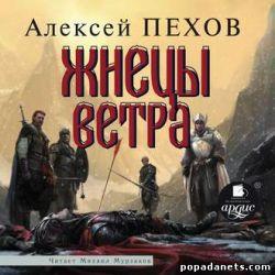 Алексей Пехов. Жнецы ветра. Ветер и искры - 3. Аудиокнига