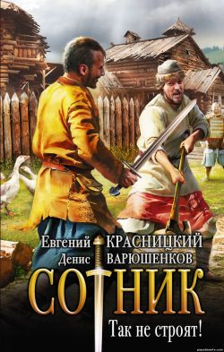 Евгений Красницкий, Денис Варюшенков. Сотник. Так не строят! обложка книги
