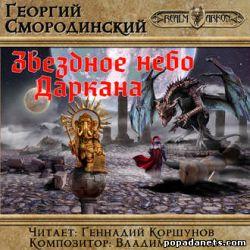Г. Смородинский. Звездное небо Даркана. Аудиоенига