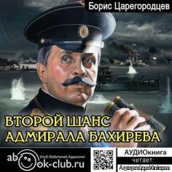 Борис Царегородцев. Второй шанс адмирала Бахирева. Адмирал Бахирев - 1. Аудиокнига