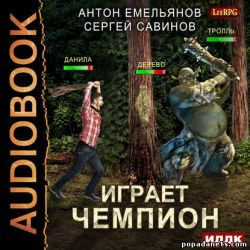 Аудиокнига «Играет чемпион. Настоящий герой» – Сергей Анатольевич Савинов