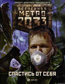 Электронная книга «Метро 2033: Спастись от себя» – Анна Калинкина