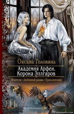Оксана Головина. Академия Арфен - 2. Корона Эллгаров