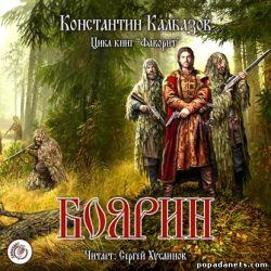 Константин Калбазов. Фаворит. Боярин. Фаворит - 3. Аудиокнига