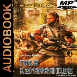 Николай Побережник. Гнев изгнанников. Болотный кот - 2. Аудиокнига