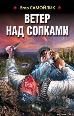 Егор Самойлик. Ветер над сопками обложка книги