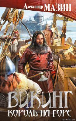 Александр Мазин. Викинг. Король на горе. Викинг - 7 обложка книги