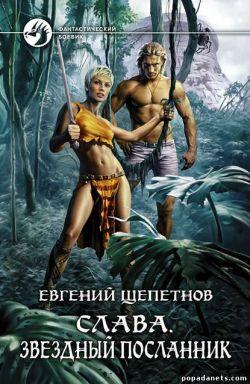 Электронная книга «Слава. Звёздный посланник» – Евгений Щепетнов
